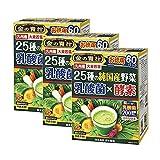 金の青汁 25種の純国産野菜 乳酸菌×酵素 3.5g×60包×3個セット