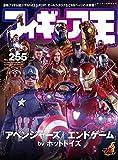 フィギュア王№255 (ワールドムック№1196)