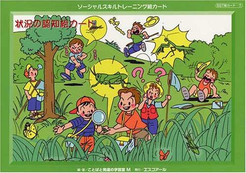 状況の認知絵カード 3 (0003) ソーシャルスキルトレーニング絵カードの詳細を見る
