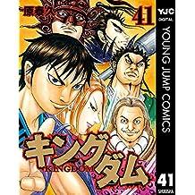 キングダム 41 (ヤングジャンプコミックスDIGITAL)