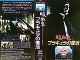 吸血鬼ブラキュラの復活 [VHS]