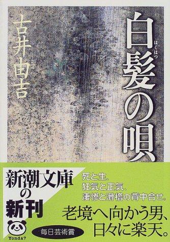 白髪の唄 (新潮文庫)