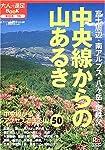 中央線からの山あるき―富士周辺・南アルプス・八ヶ岳・奥秩父 (大人の遠足BOOK)