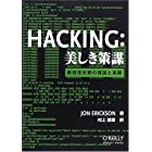 Hacking: 美しき策謀 ―脆弱性攻撃の理論と実際