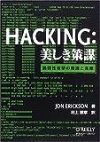 Hacking: 美しき策謀 —脆弱性攻撃の理論と実際
