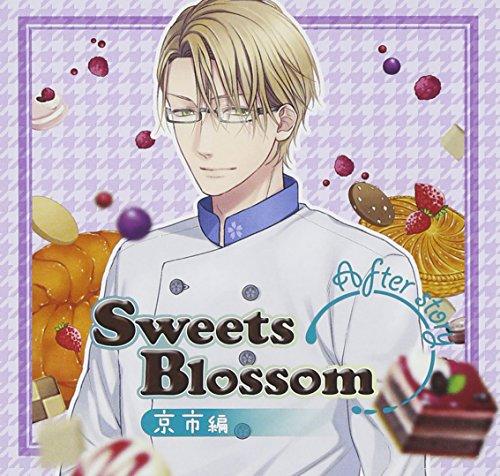 ドラマCD「Sweets Blossom 京市編 After story」の詳細を見る