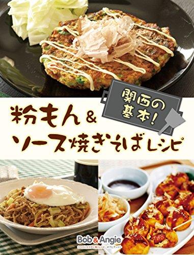 関西の基本!粉もん&ソース焼きそばレシピ (ボブとアンジーebook)