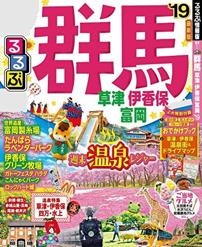 るるぶ群馬 草津 伊香保 富岡'19 (るるぶ情報版(国内))