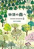 物語の森へ (児童図書館 基本蔵書目録 2) (児童図書館基本蔵書目録)