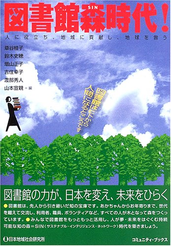 図書館森時代!―人に役立ち、地域に貢献し、地球を救う (コミュニティ・ブックス)の詳細を見る