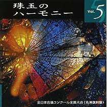 珠玉のハーモニー(5)