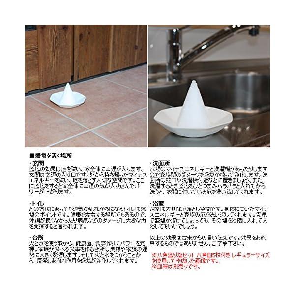 盛り塩 清めの塩【盛塩】500g ジップ付き袋...の紹介画像4