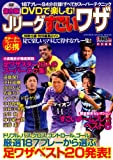 DVDで楽しむ!Jリーグすごいワザ—保存版 (GAKKEN SPORTS MOOK)