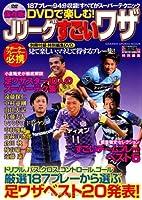 DVDで楽しむ!Jリーグすごいワザ―保存版 (GAKKEN SPORTS MOOK)