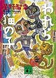 われら猫の子 (講談社文庫)