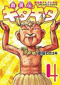 魔法陣グルグル外伝 舞勇伝キタキタ 4巻 (デジタル版ガンガンコミックスONLINE)