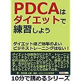 PDCAはダイエットで練習しよう。ダイエットほど効率のよいビジネストレーニングはない!10分で読めるシリーズ