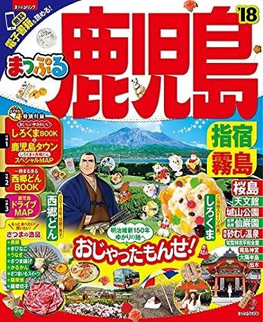 まっぷる 鹿児島 指宿・霧島'18