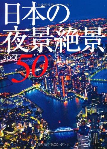 日本の夜景絶景spot50の詳細を見る