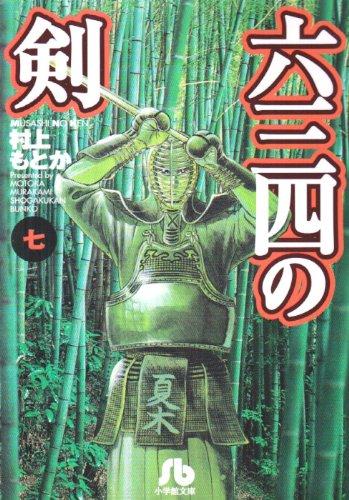 六三四の剣 (7) (小学館文庫)の詳細を見る