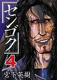 センゴク(4) (ヤングマガジンコミックス)