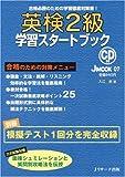 英検2級学習スタートブック(JOOM07)