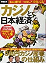 カジノと日本経済 (別冊宝島 2549)