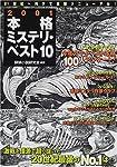 本格ミステリ・ベスト10〈2001〉
