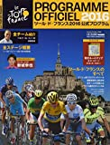 ツール・ド・フランス2016公式プログラム (ヤエスメディアムック503)