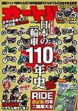 オートバイ 2017年2月号 [雑誌]