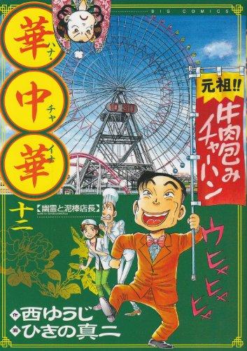 華中華 12 幽霊と泥棒店長 (ビッグコミックス)の詳細を見る