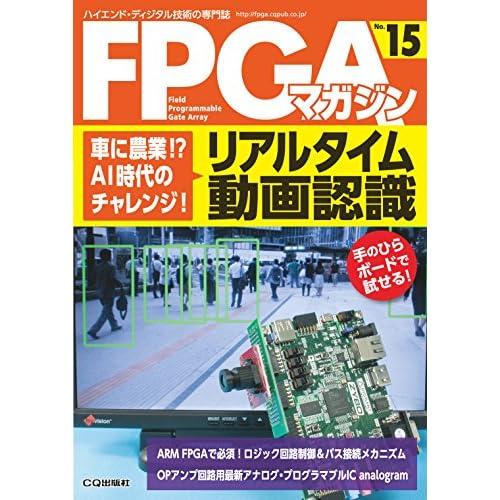 FPGAマガジン No.15