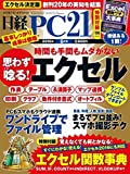 日経PC21(ピーシーニジュウイチ)2016年6月号