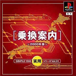 SIMPLE1500実用シリーズ Vol.01 乗換案内~2000年版~