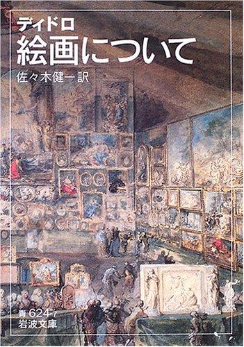 ディドロ 絵画について (岩波文庫)の詳細を見る