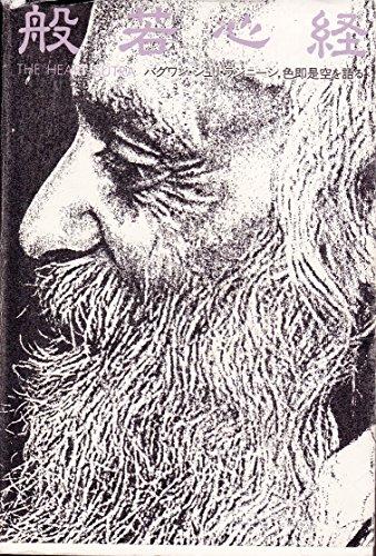 般若心経―バグワン・シュリ・ラジネーシ、色即是空を語る (1980年)