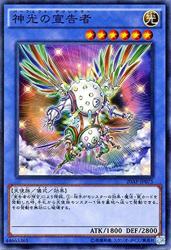 遊戯王 神光の宣告者(ノーマルパラレル)/20th anniversary pack 2nd wave