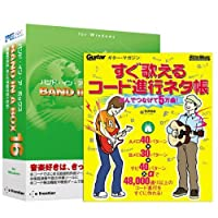 Band-in-a-Box 16 Windows コードブック付き