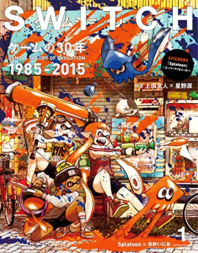 SWITCH Vol.34 No.1 ゲームの30年 1985-2015の詳細を見る