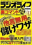 ラジオライフ 2017年 11月号 [雑誌]