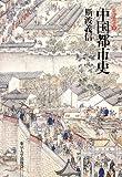 中国都市史 (東洋叢書)