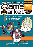 ゲームマーケット2017神戸 会場マップ