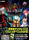 CODE OF JOKER コンプリート Ver.1.0 (ホビージャパンMOOK 517)