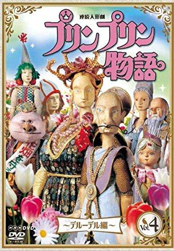 連続人形劇 プリンプリン物語 デルーデル編 vol.4 新価格版[DVD]