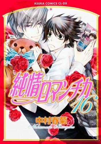 純情ロマンチカ 第16巻 (あすかコミックスCL-DX)の詳細を見る