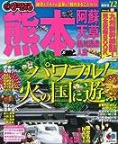 まっぷる熊本 阿蘇・天草 黒川温泉・人吉'12 (マップルマガジン)