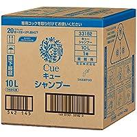 Cue(キュー) シャンプー 10L バッグインボックスタイプ(花王プロフェッショナルシリーズ)