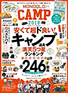 MONOQLO CAMP 2018