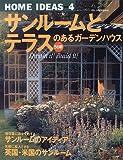 サンルームとテラスのあるガーデンハウス (別冊家庭画報―ホーム・アイディア)