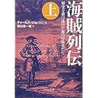 海賊列伝(上) - 歴史を駆け抜けた海の冒険者たち (中公文庫)
